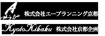 株式会社エープランニング京都/株式会社京都企画
